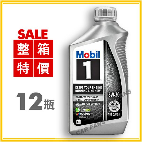 【愛車族】Mobil 美孚 SP 5W-30 Keeps Your Engine Running Like New 機油│整箱12瓶│公司貨《搶購中!》