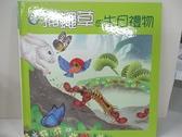 【書寶二手書T5/少年童書_DUV】捕蠅草的生日禮物_梅菲比作; 王建國繪圖