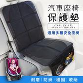 兒童安全座椅 汽車座椅保護墊【HCI941】防水防滑汽車坐墊椅墊椅背墊車用收納 #捕夢網