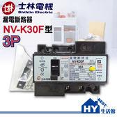 士林電機 3P漏電斷路器 NV-K30F 可選15A/20A/30A