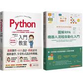 《Python入門教室》+《圖解RPA機器人流程自動化入門》