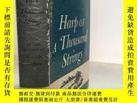 二手書博民逛書店1947年罕見  A Harp of a Thousand St