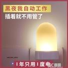 節能光控感應常亮插電LED小夜燈浴室臥室床頭燈嬰兒護眼喂奶夜燈 3C優購