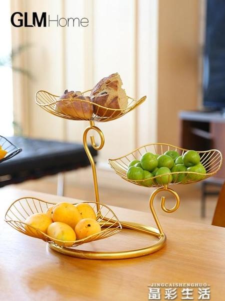 果盤北歐輕奢網紅鐵藝水果盤現代簡約家用客廳茶幾零食盤創意餐廳裝飾LX 晶彩