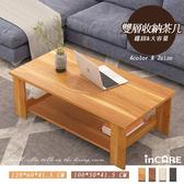 【Incare】木紋風格雙層收納茶几桌/小(長100cm/四色可選)紅楓木