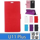 HTC U11 Plus 手機皮套 皮套 內軟殼 全包 支架 插卡 磁扣 手機套 卡司特後扣系列 U11+皮套