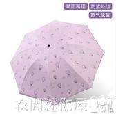 雨傘全自動雨傘折疊太陽傘防曬防紫外線大號女小巧便攜遮陽傘晴雨兩用 聖誕交換禮物