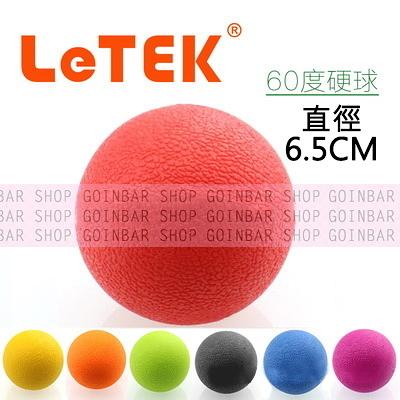 TPE筋膜球6.5CM 按摩球 曲棍球 massage ball (購潮8)