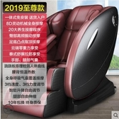 按摩椅家用全自動全身4d新款小型多功能按摩器揉捏電動沙髮太空艙 亞斯藍