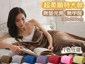 頂級法蘭絨加厚萬用保暖毯(180x200cm)