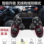 新款PS4手柄無線PROSLIM藍牙有線USB搖桿震動遊戲PC電腦 [快速出貨]