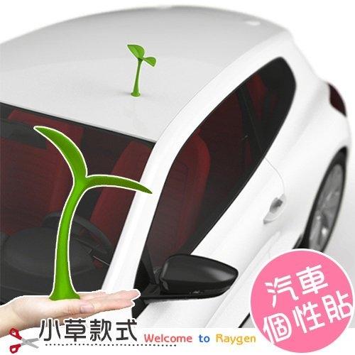 小草 個性立體車貼 保險槓防撞貼 汽車裝飾用品 3D發泡車貼