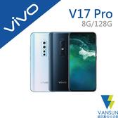 【贈袖珍自拍棒+摺疊支架+LED隨身燈】vivo V17 Pro 8G/128G 6.44吋 智慧型手機【葳訊數位生活館】