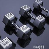 包膠六角小啞鈴5公斤男士健身器材家用20kg運動10瘦臂女亞鈴一對   【PINKQ】