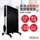 【禾聯HERAN】防潑水即熱式電膜電暖器 HMH-12R05
