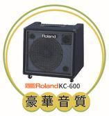 【非凡樂器】Roland樂蘭KC-600鍵盤音箱 / 新增強功能 / 低音強勁 / 贈導線/ 公司貨保固