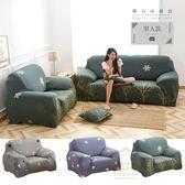 北歐風四季通用高彈力舒適加厚沙發套 單人款 3款可選【TA501】《約翰家庭百貨