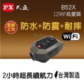 PX大通 B52X 單車機車跨界記錄器 防水/防震/WIFI手機連線