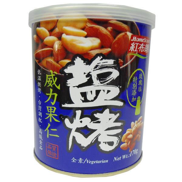 【紅布朗】塩烤威力果仁170g