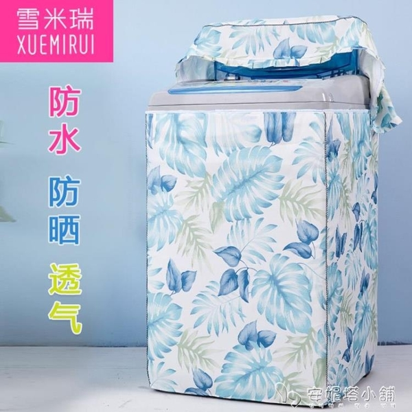 海爾洗衣機罩防水防曬上開蓋波輪全自動洗衣機防塵保護套罩子通用 夏季特惠