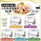 *KING WANG*【單罐】法麗Cherie《室內貓 化毛配方》80G/罐 貓罐頭/添加湯汁補水 五種口味任選