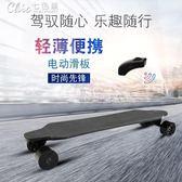 電動四輪滑板成人代步通勤車競速防水高續航體感遙控加楓大輪熱銷YXS「七色堇」