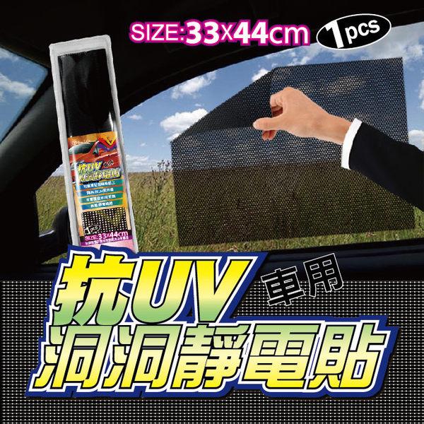 CarLife 抗UV 洞洞網狀式 靜電貼 33x44cm 1入 隔熱80% 隔熱貼 遮陽貼 側窗 遮光