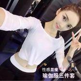 瑜伽服 瑜伽服套裝女緊身白色氣質健身房運動初學者性感顯瘦仙氣專業瑜珈 s-XL