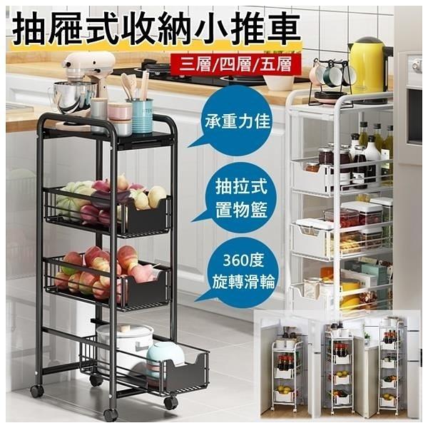 【南紡購物中心】抽屜式多層收納置物推車5層