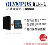 ROWA 樂華 FOR OLYMPUS BLH1 電池 +贈副廠充電器(只限副廠充電器可充) EM1 II