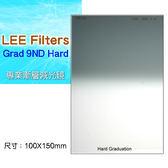 英國 LEE Filter Grad 9ND Hard 硬式 漸層減光鏡 李氏減光鏡