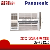 *新家電錧*【Panasonic國際CW-P68SL2】左吹定頻窗型系列-標準安裝