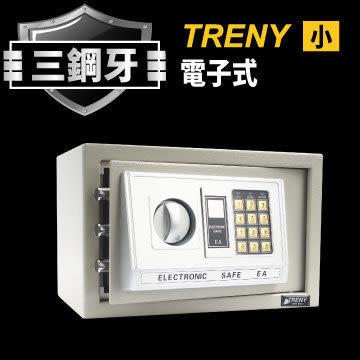 三鋼牙-電子式保險箱-小 黑白2色可選 公司貨保固一年 保險箱 密碼鎖金庫 現金箱【SL1051】Loxin