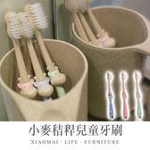 ✿現貨 快速出貨✿【小麥購物】小麥秸稈兒童牙刷【Y222】 顏色隨機 造型牙刷 環保軟毛牙刷