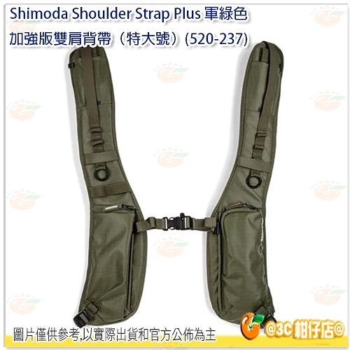 Shimoda Shoulder Strap Plus 加強版 雙肩背帶 特大號 軍綠 相機包 (520-237)