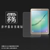 ◇霧面螢幕保護貼 SAMSUNG Galaxy Tab S2 9.7吋 T815 (LTE 版) 平板保護貼 軟性 霧貼 霧面貼 保護膜