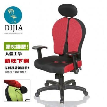 【DIJIA】人體工學雙背收納款電腦椅/辦公椅(紅)