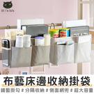 多用途大容量床邊收納掛袋 床邊掛袋 收納...