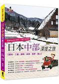 日本中部深度之旅:愛知‧三重‧靜岡‧岐阜‧長野‧富山