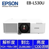 【商用】EPSON EB- L530U 雷射高亮度投影機