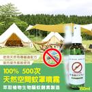 日本100% 500次天然空間蚊罩噴霧150ml