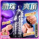 男性加長套 贈潤滑液 情趣用品 自慰延時套 GT 久戰不洩 帶珠顆粒水晶套 帶角凸芽水晶套