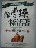 【書寶二手書T7/一般小說_HLE】像曹操一樣活著(卷二)-絕對奸雄_李師江