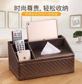 面紙盒皮多功能紙巾盒客廳茶几遙控器收納盒抽紙盒創意簡約可愛家用歐式     提拉米蘇