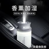 車載淨化器 車載加濕器汽車用香薰機空氣凈化器噴霧加香水霧化車內氛圍燈車上 618大促銷