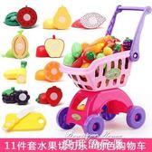 兒童過家家切水果切切樂購物車玩具女孩玩具推車蛋糕組合北美玩具igo  麥琪精品屋