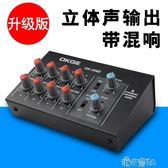 專業混響器8路迷你混音器小型調音台家用前置放大器擴展K歌效果器.YYS 港仔會社