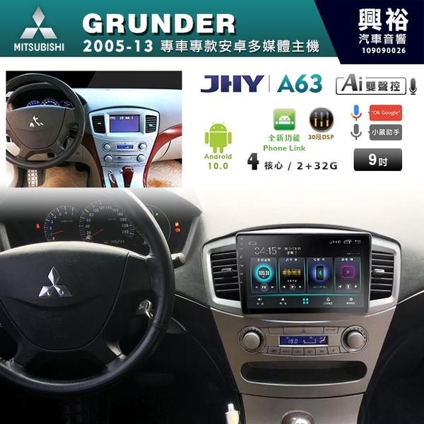【JHY】2005~13年三菱GRUNDER專用9吋A63系列安卓機*Phone Link*4核2+32
