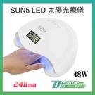【刀鋒】現貨供應 SUN5 LED48W太陽光療儀 雙光源UV LED燈珠 智能紅外線感應 白光護眼 指甲油 光療