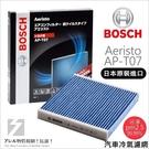久大電池 日本博世 AP-T07 冷氣濾網 PRIUS SIENTA LEXUS CT ES IS NX RX 系列